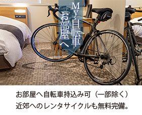 zMy自転車ADVAN